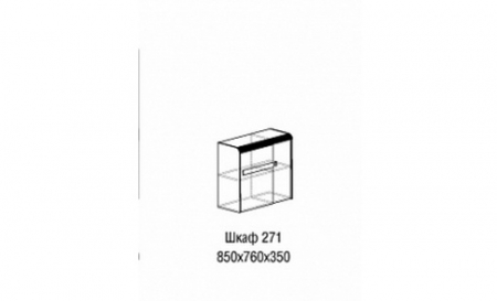Шкаф 271