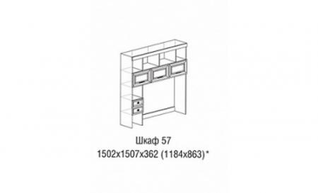 Шкаф 57