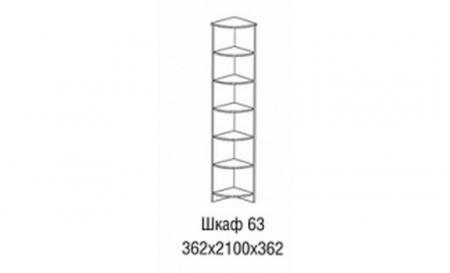 Шкаф 63